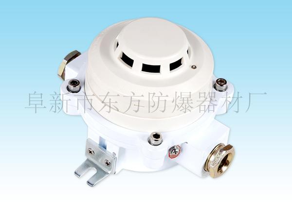 北京防爆感烟探测器
