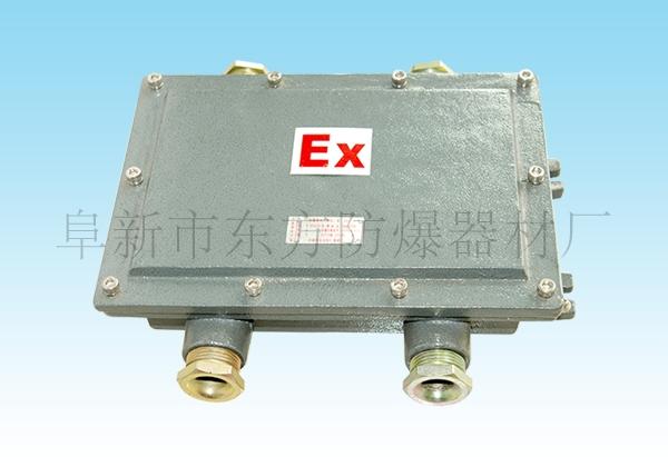防爆接线盒